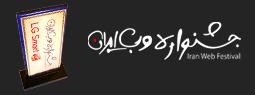 خمام - دنبالر و کسب مقام برترین میکروبلاگ ایرانی در جشنواره وب