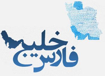 برای خلیج فارس دیوار نوشته بنویسید!
