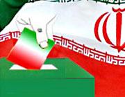 خمام - انتخاب اعضاء هیئت نظارت بر انتخابات