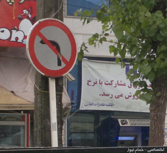 رفع مشکل ترافیک خیابان بوعلی با رعایت حقوق شهروندی!