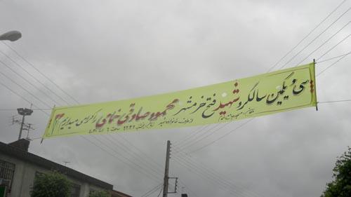 """خمام - سیویکمین سالگرد شهید فتح خرمشهر، """"محمود صادقی خمامی"""""""