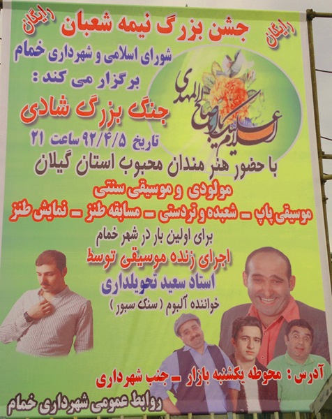 """خمام - برگزاری """"جنگ بزرگ شادی"""" با حضور هنرمندان محبوب استان گیلان"""