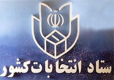 خمام - تأیید صلاحیت بی ضابطهی رد صلاحیت شدههای شورای شهر گیلان