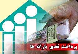 خمام - زمان برداشت یارانهی خرداد اعلام شد