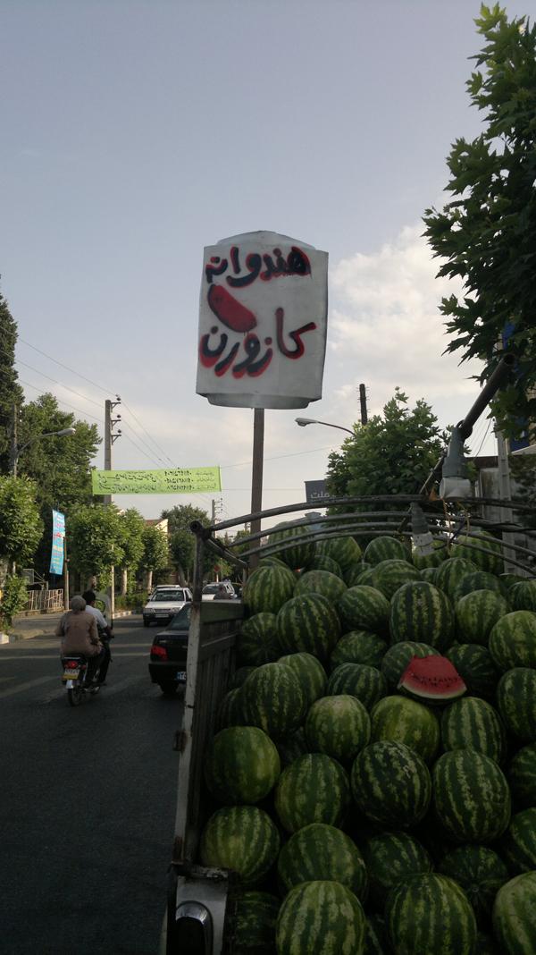 خمام - به روایت تصویر: هندوانه کازورن !!!