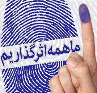 خمام - گزارش: انتخابات ریاست جمهوری و شوراهای اسلامی شهر و روستا
