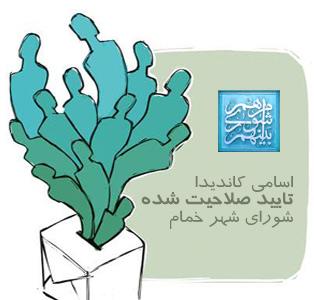 خمام - بروز شد: اسامی کاندیدای تایید صلاحیت شدهی شورای شهر خمام