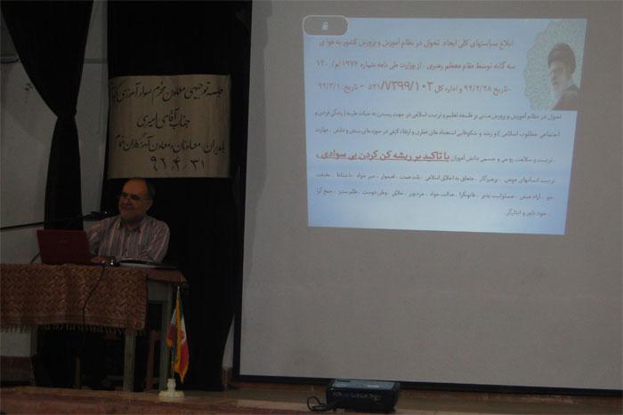 خمام - برگزاري جلسه تبيين برنامههاي سوادآموزي