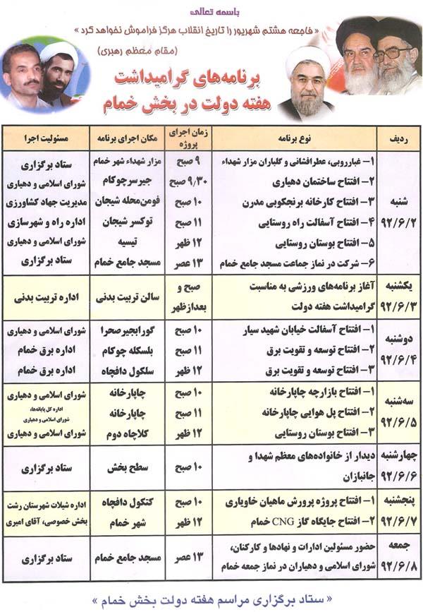 خمام - برنامهی گرامیداشت هفتهی دولت در خمام