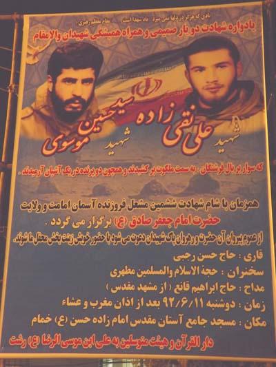 برگزاری مراسم یادوارهی شهادت شهید علی نقیزاده و شهید سیدحسین موسوی