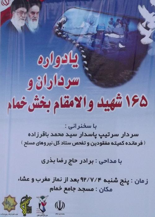 برگزاری یادوارهی سرداران و 165 شهید والامقام بخش خمام