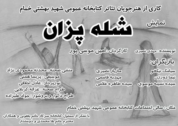 """اجرای نمایش """"شُله پزان"""" در سالن اجتماعات کتابخانهی شهید بهشتی"""
