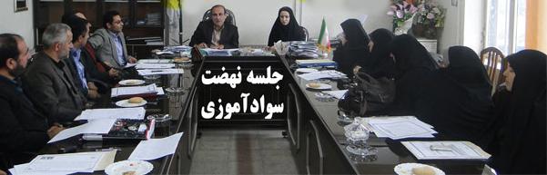 خمام - برگزاری جلسهی توجیهی سوادآموزی با مدیران مدارس منطقهی خمام