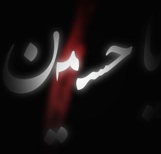 خمام - مراسم عزاداری امام حسین (ع) به مدت 5 شب در پایگاه شیرودی برگزار میگردد
