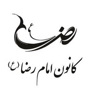 سیزدهم آبانماه زمینهساز حکومت صالح حضرت قائم (عج) است