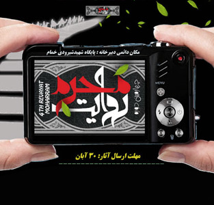 چهارمین دوره از مسابقهی عکاسی روایت محرم برگزار خواهد شد
