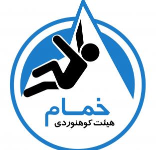 خمام - برنامههای فصل پاییز و زمستان هیئت کوهنوردی خمام مشخص گردید