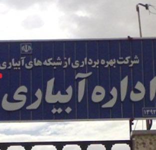 خمام - محمدرضا مولایی بهعنوان سرپرست جدید ادارهی آبیاری خمام منصوب گردید