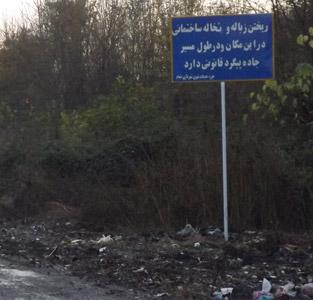 خمام - ریختن زباله پیگرد قانونی دارد!