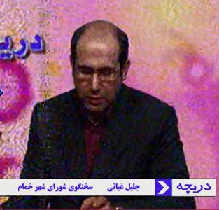 گفتگوی زندهی تلفنی با جلیل غیاثی در برنامهی دریچه از شبکهی باران