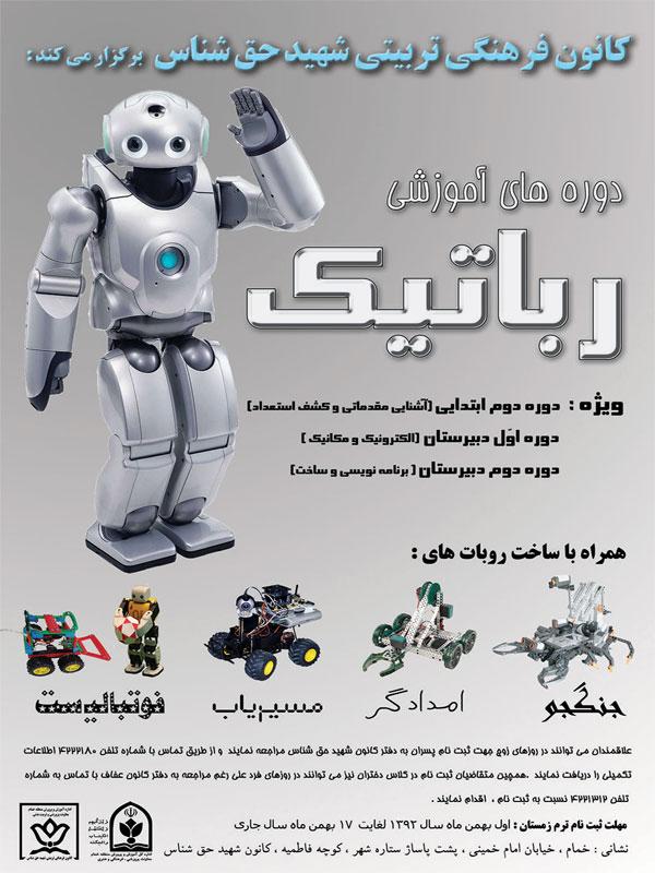 برگزاری دورههای آموزش رباتیک در کانون فرهنگی تربیتی شهید حقشناس خمام