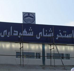 خمام - استخر شنای شهرداری موقتاً تعطیل شد