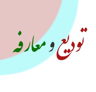 «علی رفعتی» بهعنوان سرپرست جدید ادارهی پست خمام معارفه شد