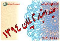 کارتهای ملی تا پایان سال 94 معتبرند