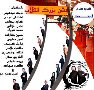 برگزاری «جشن بزرگ انقلاب» از 12 الی 22 بهمن در کانون شهید حقشناس