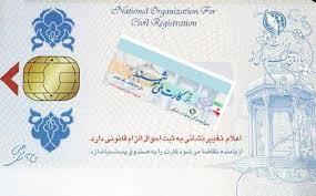 باجهی مخصوص کارت ملی هوشمند در ادارهی ثبت احوال خمام افتتاح شد