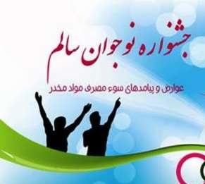 افتخار آفرینی «زهرا موسیپور» و «فائزه عاشوری» در جشنوارهی نوجوان سالم