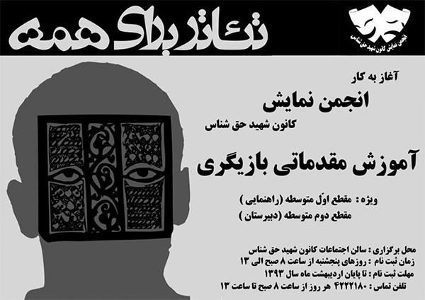 آغاز بهکار و عضوگیری انجمن نمایش کانون شهید حقشناس خمام