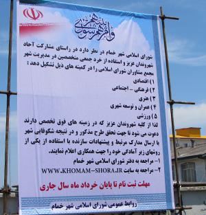 شورای شهر خمام از متخصصین برای حضور در مجمع مشاوران دعوت بهعمل آورد