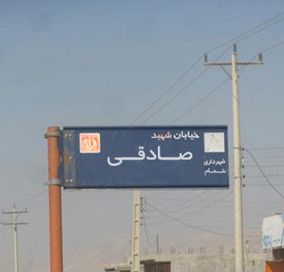 نامگذاری خیابانی بهنام «شهید صادقی»