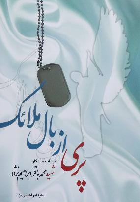 خمام - کتاب «پری از بال ملائک» از لعیا ابراهیم نژاد