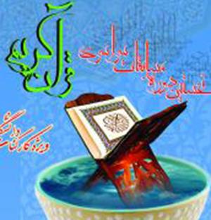 خمام - نتایج مسابقات فرهنگی، هنری و قرآنی دانشآموزان بخش خمام اعلام شد