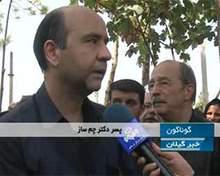 گزارش شبکه باران از وداع مردم خمام با دکتر چمساز