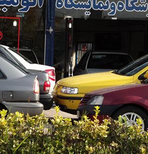 خمام - نمایشگاهداران اتومبیل، مالکان پیادهروها