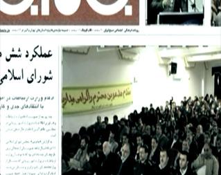 ویدئوی عملکرد ششماههی دوم شورای شهر خمام