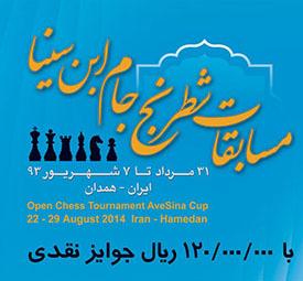 خمام - حضور «امیررضا پوررمضانعلی» در مسابقات کشوری شطرنج «جام ابنسینا» همدان