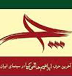 اکران فیلم سینمایی «چ» در کانون امام رضا (ع)