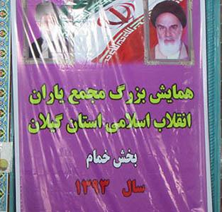 همایش مجمع یاران انقلاب اسلامی بخش خمام در مسجد سیدالشهدا (ع) برگزار شد