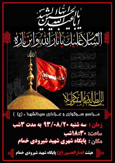 مراسم سوگواری سیدالشهدا (ع) در پایگاه شهید شیرودی برگزار میشود