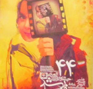 مراسم افتتاحیه چهل و چهارمین جشنواره فیلم رشد در خمام برگزار شد