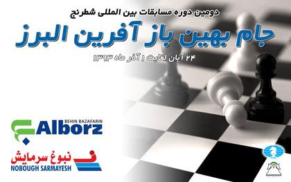 خمام - امیررضا پوررمضانعلی راهی مسابقات شطرنج «جام بهین باز آفرین البرز» شد