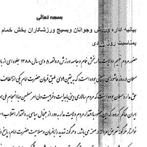 بیانیه اداره ورزش و جوانان و بسیج ورزشکاران خمام در خصوص حماسه 8 دی
