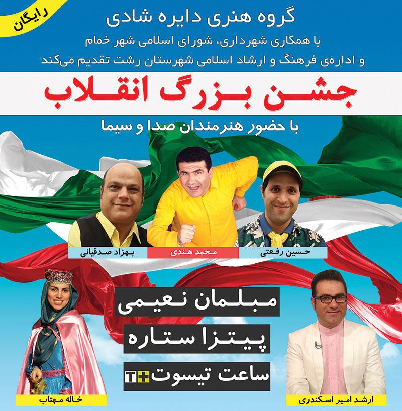 خمام - «جشن بزرگ انقلاب» 9 بهمن برگزار میگردد