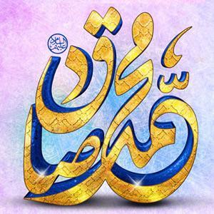 خمام - جشن میلاد حضرت محمد (ص) و امام جعفر صادق (ع) برگزار میشود