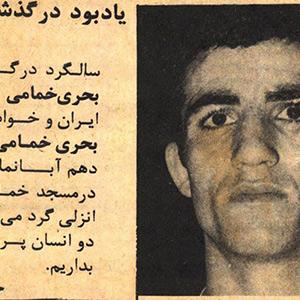 خمام - «علی بحری» که بود ؟! / از کاپیتانی تیم ملی مشتزنی ایران تا نامگذاری زمین ورزشی