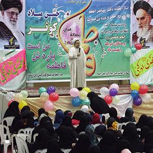 جشن میلاد حضرت فاطمه زهرا (س) در سالن تختی برگزار شد